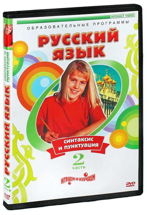 Русский язык: Синтаксис и пунктуация. Часть 2