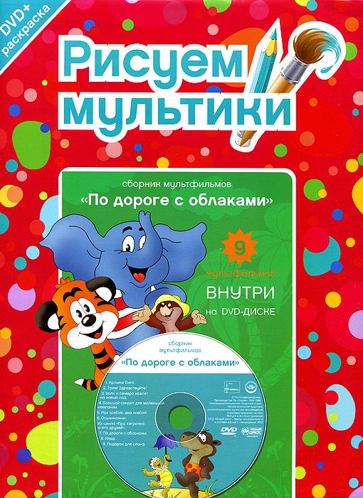 По дороге с облаками: Сборник мультфильмов (DVD + раскраска)