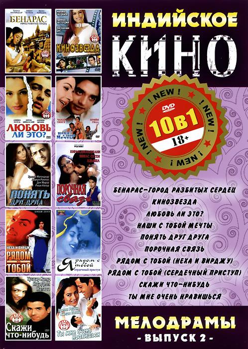 Индийское Кино: Мелодрамы, выпуск 2 (10 в 1)