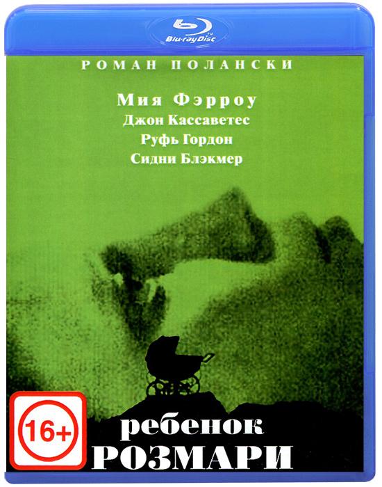 Ребенок Розмари (Blu-ray)