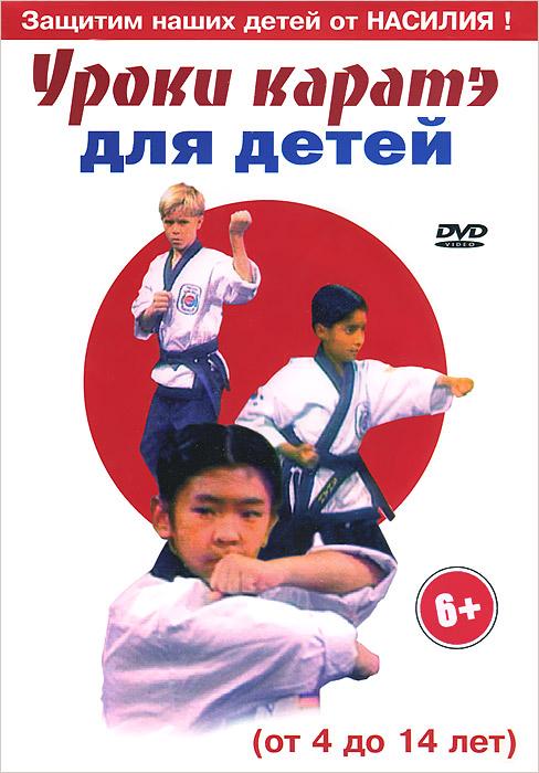 Уроки каратэ для детей (от 4 до 14 лет)