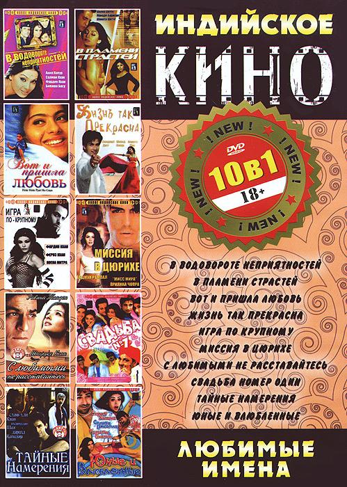 Индийское кино: Любимые имена (10 в 1)