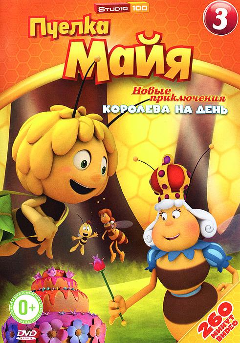 Пчелка Майя: Новые приключения, выпуск 3: Королева на день