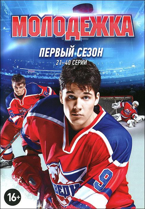 Молодежка: Первый сезон, серии 21-40 (2 DVD)