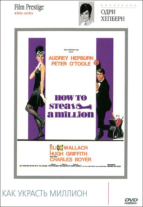 Коллекция Одри Хепберн: Как украсть миллион коллекция одри хепберн как украсть миллион