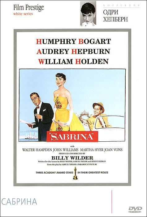 Коллекция Одри Хепберн: Сабрина коллекция одри хепберн как украсть миллион