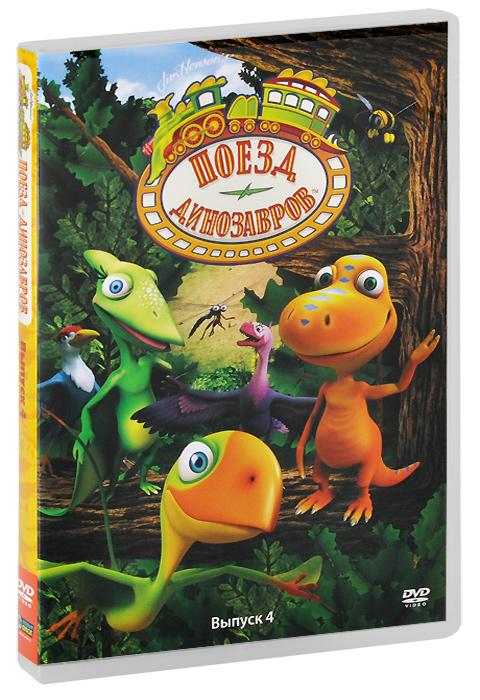 Поезд динозавров: Выпуск 4, серии 16-20