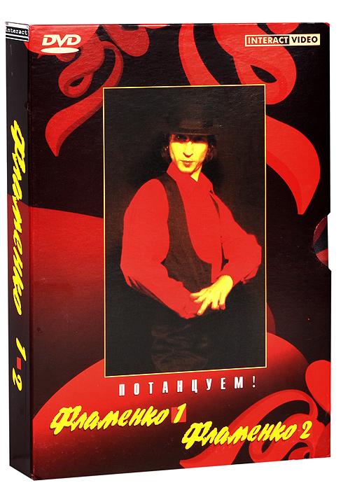 Фламенко 1 / Фламенко 2 (2 DVD)