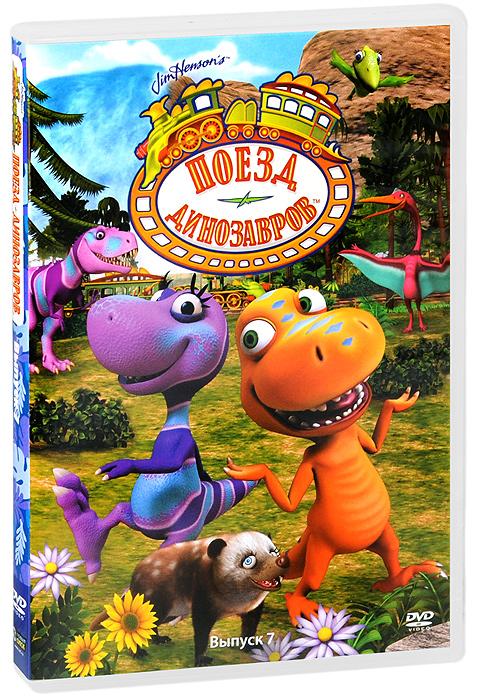 Поезд динозавров: Выпуск 7, серии 31-35