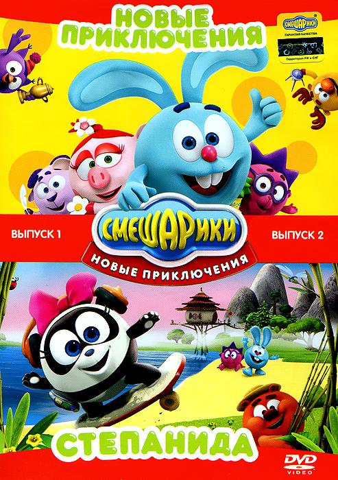 Смешарики: Новые приключения, выпуск 1 / Степанида, выпуск 2 (2 DVD)