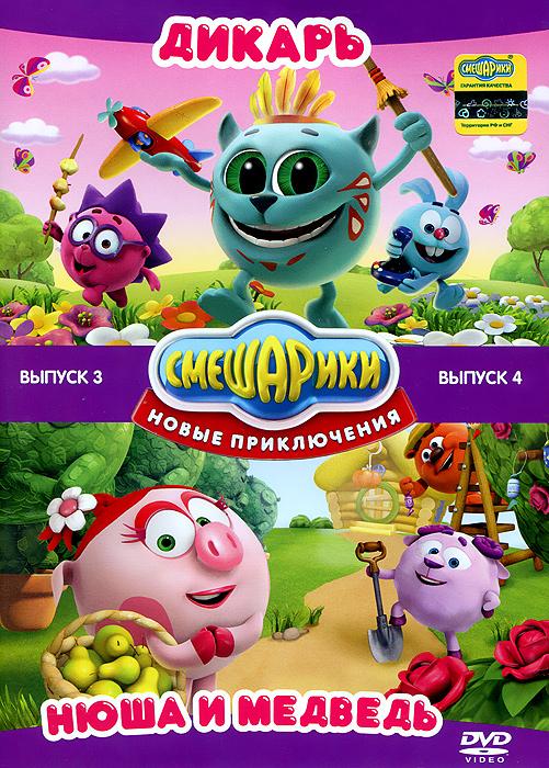 Смешарики: Новые приключения, выпуск 3: Дикарь / Новые приключения, выпуск 4: Нюша и медведь (2 DVD)