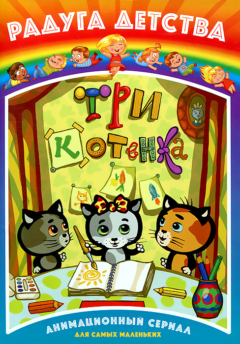 Радуга детства: Три котенка