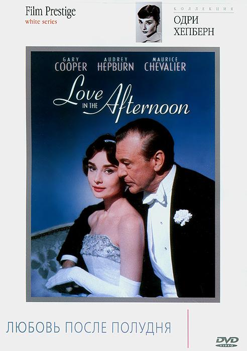 Коллекция Одри Хепберн. Любовь после полудня