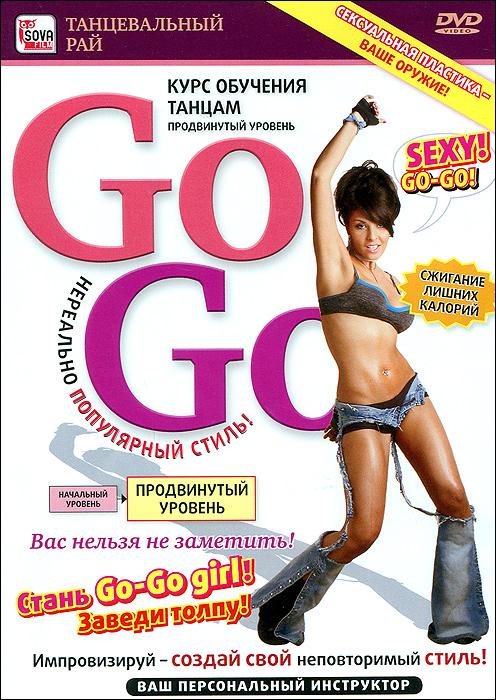 Курс обучения танцам Go-Go: Продвинутый уровень