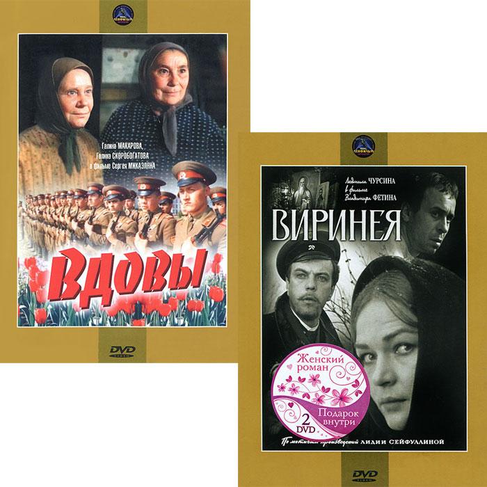 Мелодрама: Вдовы / Виринея (2 DVD)