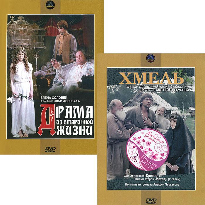 Киноистория: Драма из старинной жизни / Хмель. Фильм 1 и 2 (2 DVD)