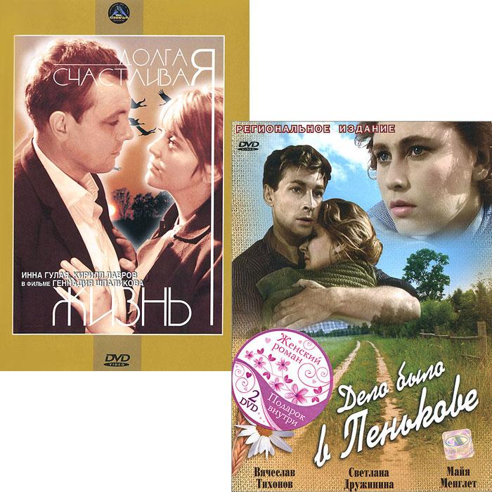 Мелодрама: Дело было в Пенькове / Долгая счастливая жизнь (2 DVD)