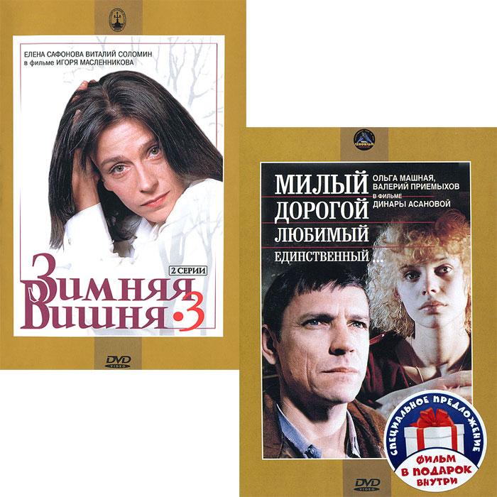 Мелодрама: Зимняя вишня. Фильм 3. 1-2 серии / Милый, дорогой, любимый, единственный (2 DVD)
