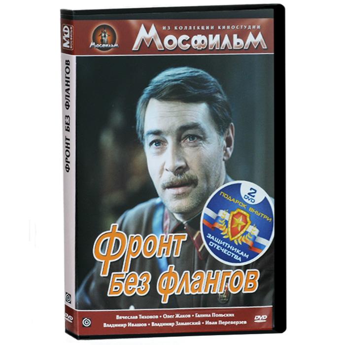 Дороги войны: Фронт без флангов. 1-2 серии / Фронт за линией фронта. 1-2 серии (2 DVD)