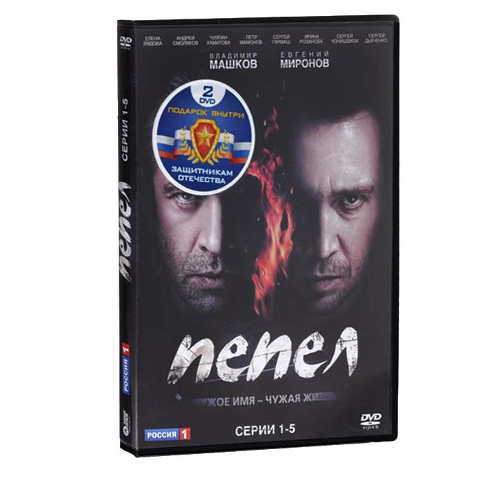 Пепел: Серии 1-5 / Пепел: Серии 6-10 (2 DVD)