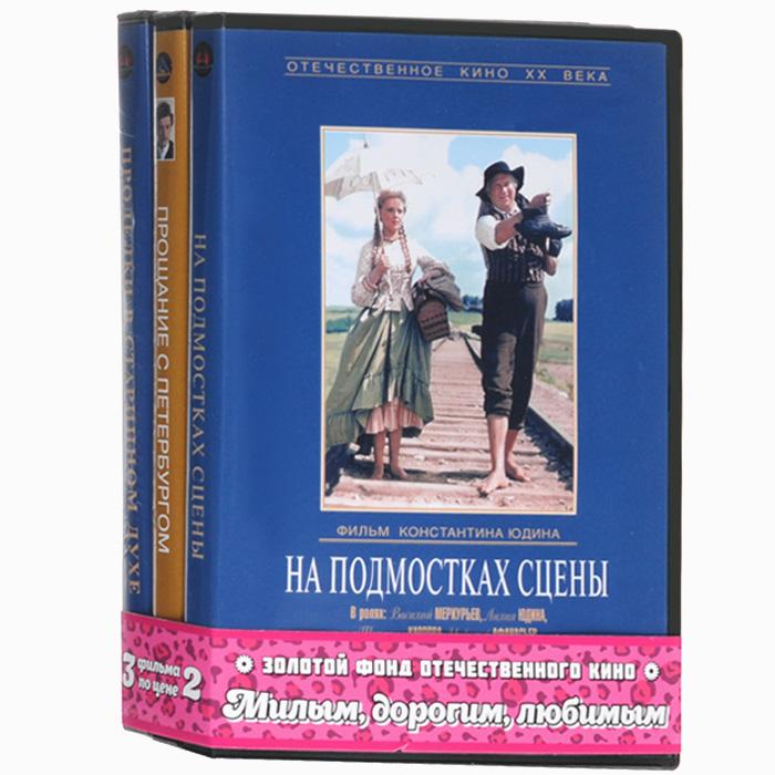 Милым, дорогим, любимым: На подмостках сцены / Проделки в старинном духе / Прощание с Петербургом (3 DVD)
