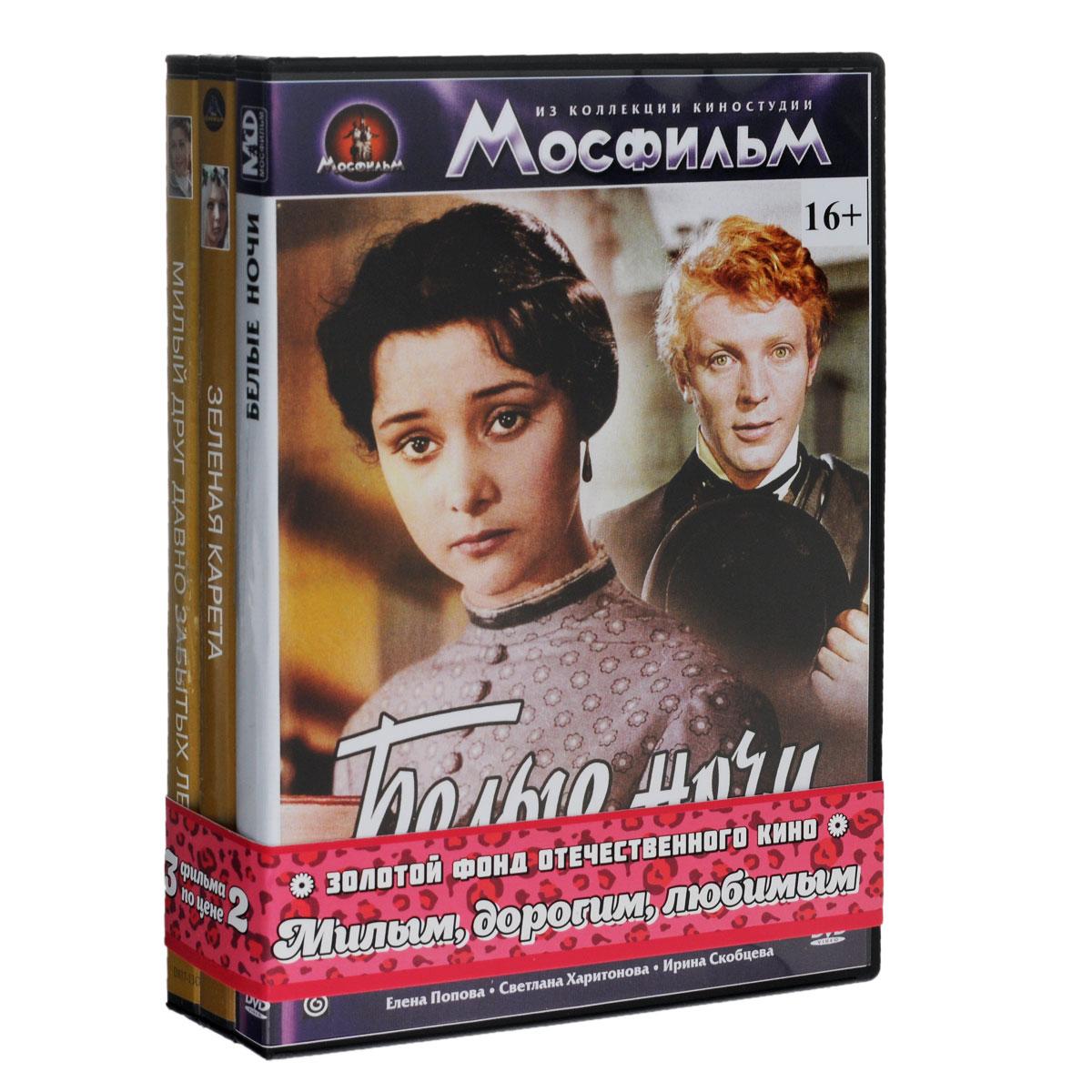 Милым, дорогим, любимым: Белые ночи / Зеленая карета / Милый друг давно забытых лет... (3 DVD)