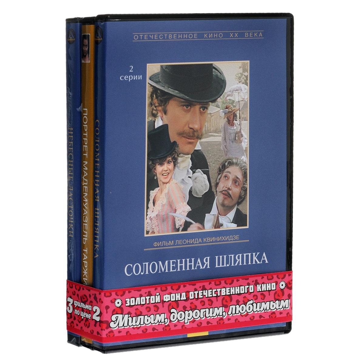 Милым, дорогим, любимым: Небесные ласточки. 1-2 серии / Портрет мадемуазель Таржи / Соломенная шляпка. 1-2 серии (3 DVD)