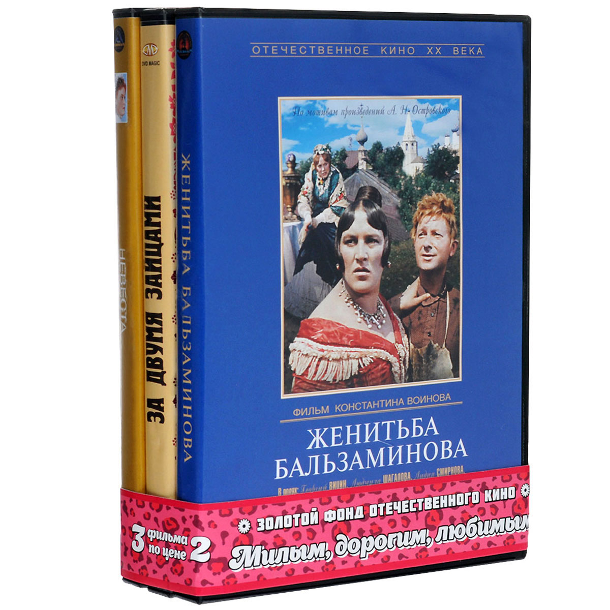Милым, дорогим, любимым: Женитьба Бальзаминова / За двумя зайцами / Невеста (3 DVD)