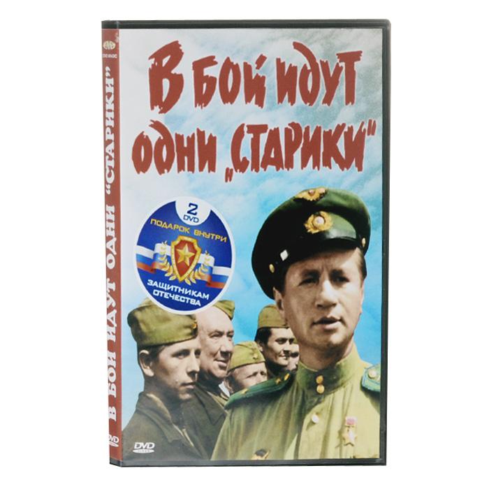 """Дороги войны: В бой идут одни """"старики"""" / Корпус генерала Шубникова (2 DVD)"""