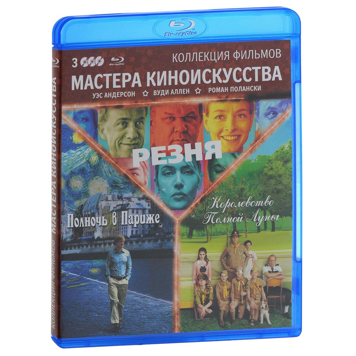 Резня / Полночь в Париже / Королевство полной луны (3 Blu-ray)