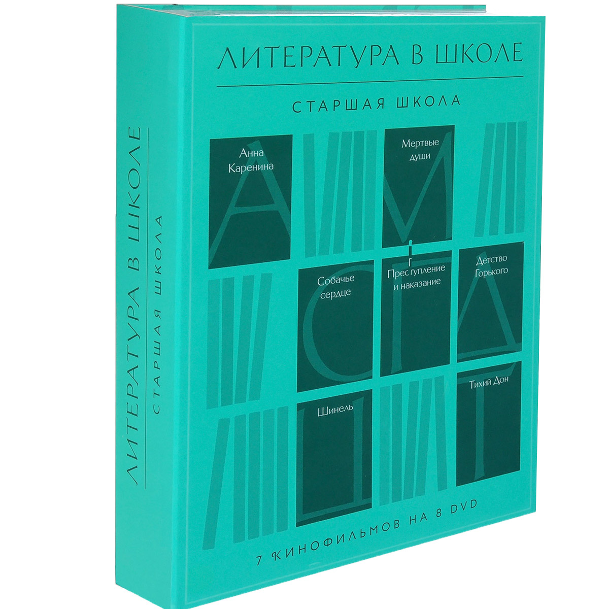 Литература в школе. Старшая школа (8 DVD)