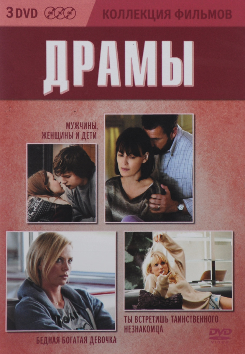 Бедная богатая девочка / Мужчины, женщины и дети / Ты встретишь таинственного незнакомца (3 DVD)