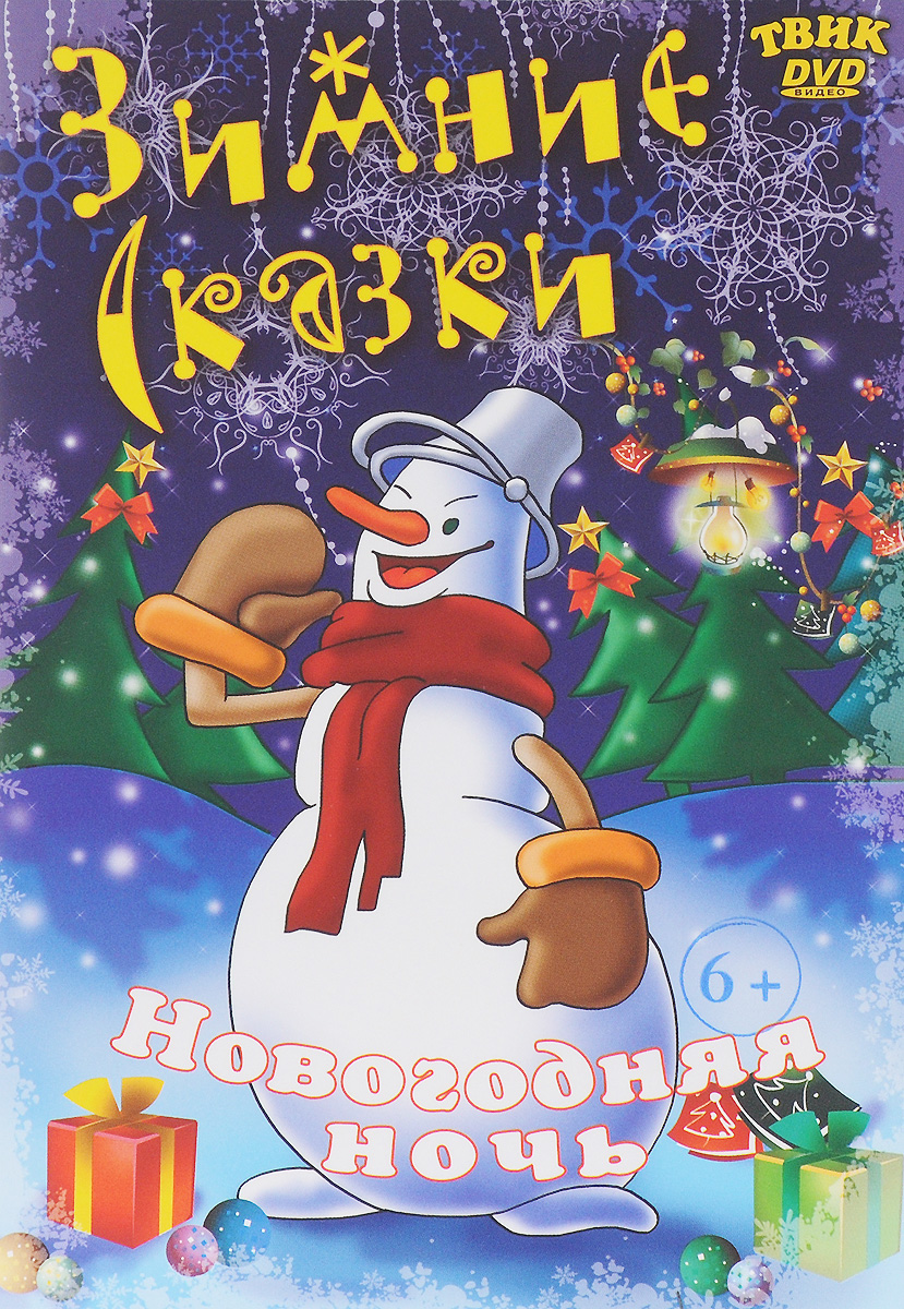 Зимние сказки: Новогодняя ночь