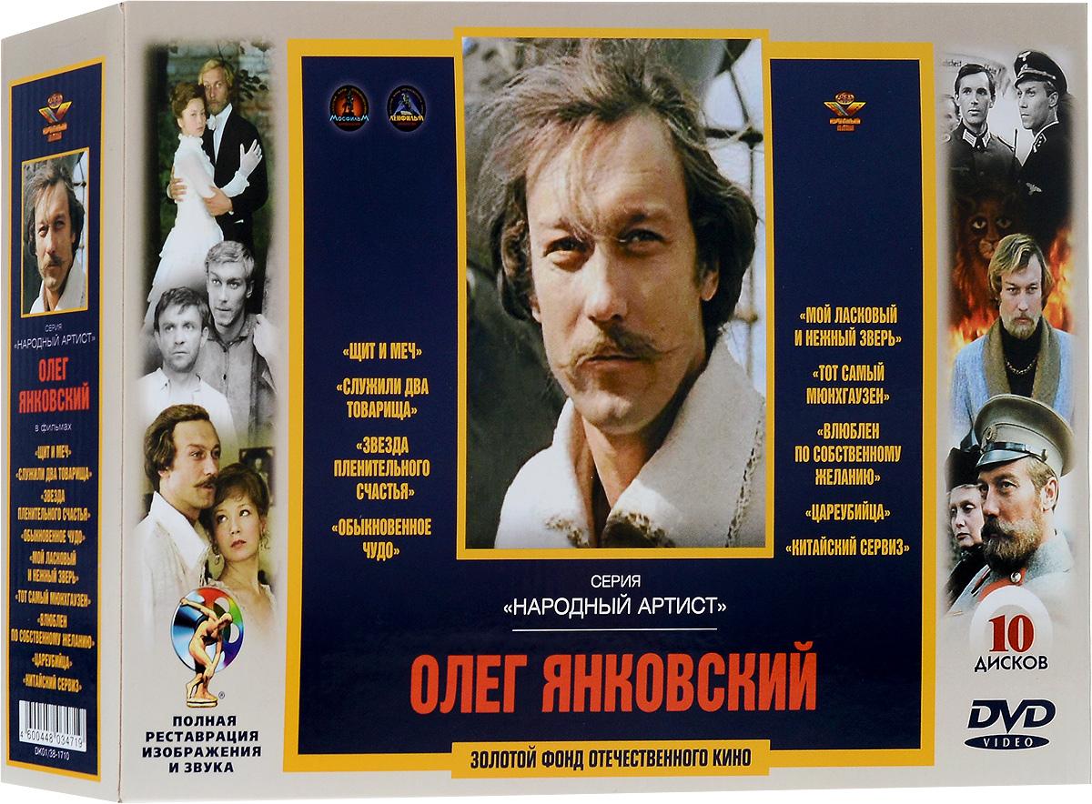 Олег Янковский (10 DVD)