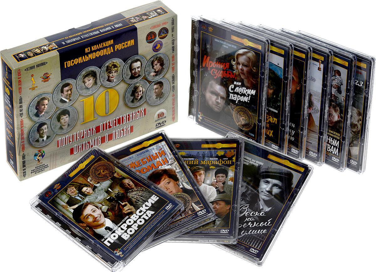 10 популярных отечественных фильмов о любви (10 DVD)
