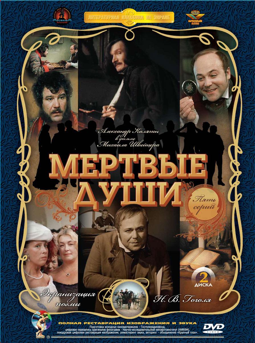 Мертвые души (2 DVD)