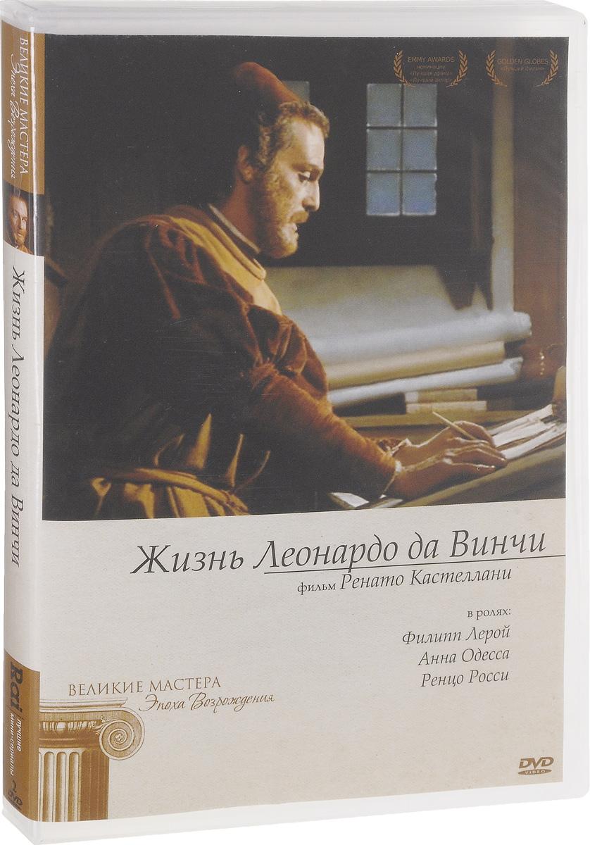Жизнь Леонардо Да Винчи (2 DVD)