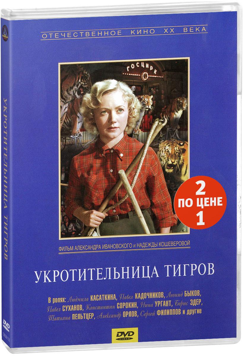 Мелодрама: Сильва. 1-2 серии / Укротительница тигров (2 DVD)