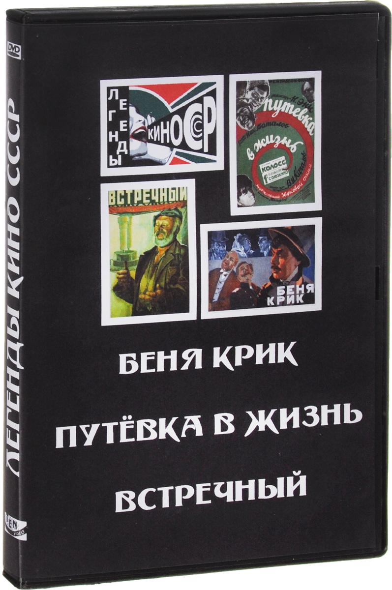 Беня Крик / Путёвка в жизнь / Встречный