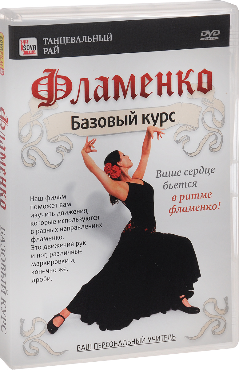 Фламенко: Базовый курс
