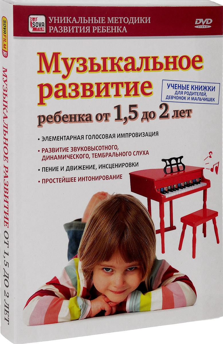 Музыкальное развитие ребенка от 1,5 до 2 лет