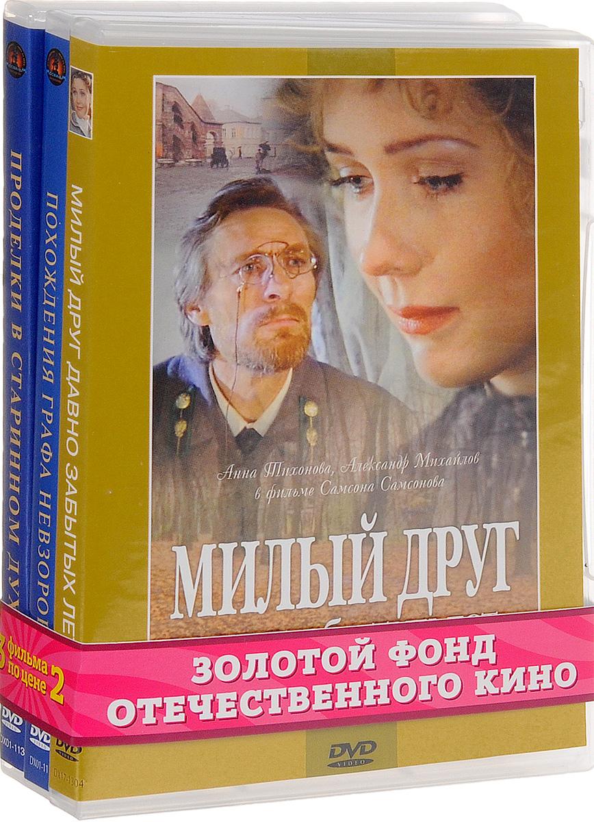 Экранизация. Толстой А.: Милый друг давно забытых лет... / Похождения графа Невзорова / Проделки в старинном духе (3 DVD)