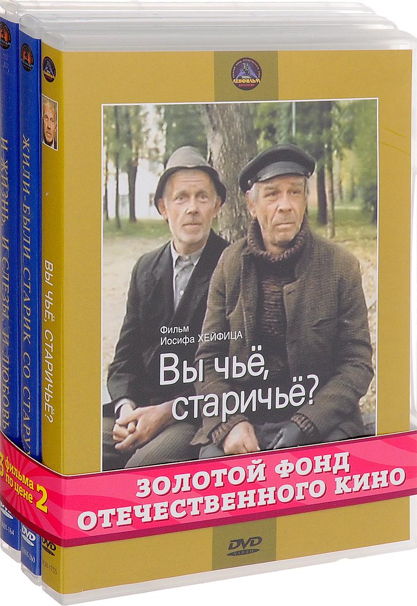 Милым, дорогим, любимым: Вы чье, старичье? / Жили-были старик со старухой. 1-2 серии / И жизнь, и слезы, и любовь (3 DVD)