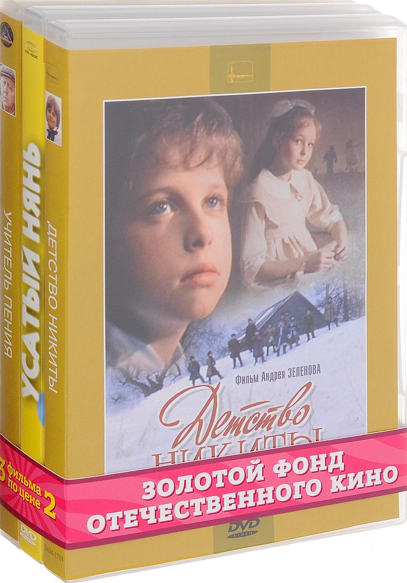 По дорогам детства: Учитель пения / Усатый нянь / Детство Никиты (3 DVD)