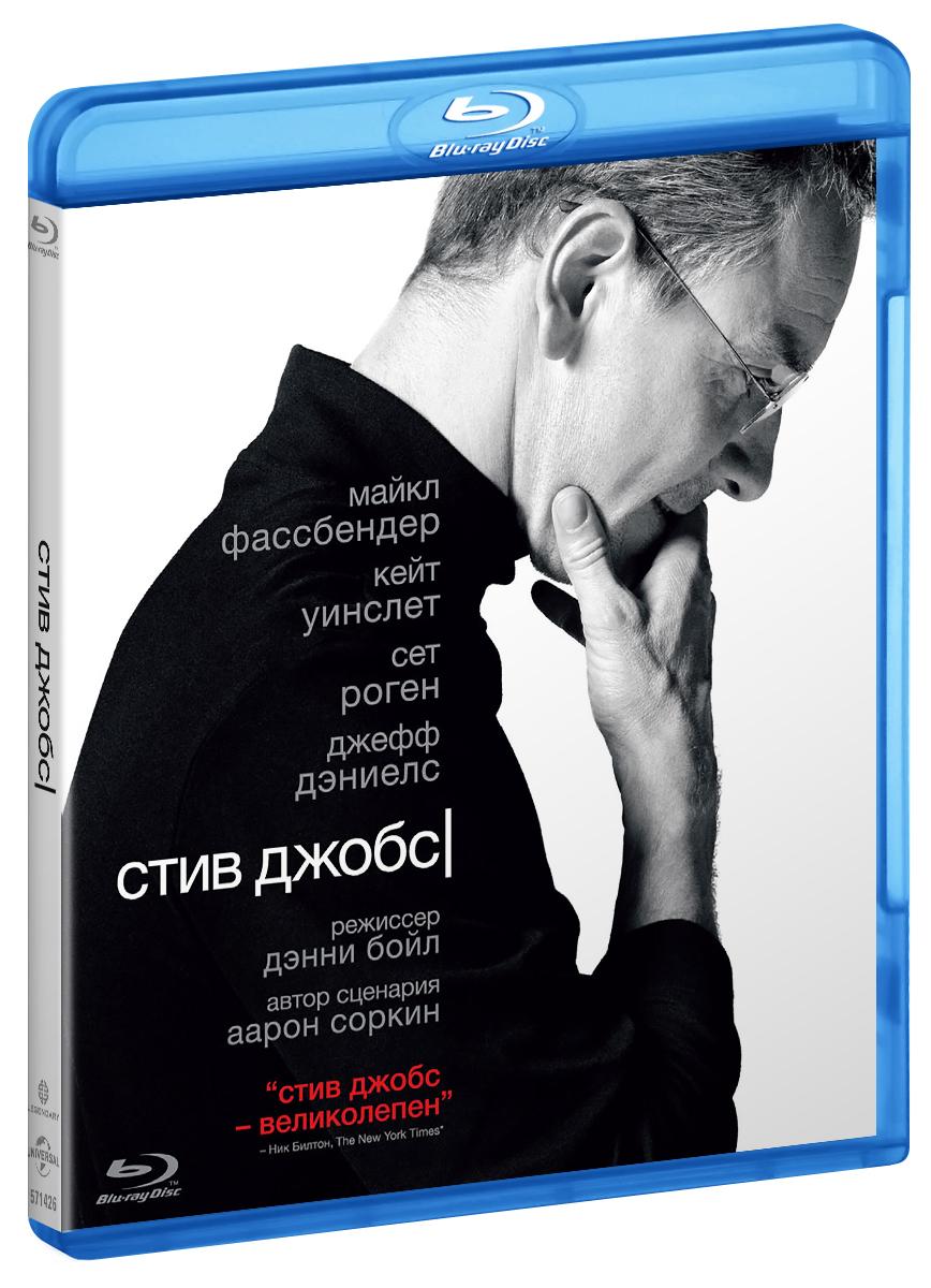 Стив Джобс (Blu-ray) стив бланк боб дорф стартап настольная книга основателя