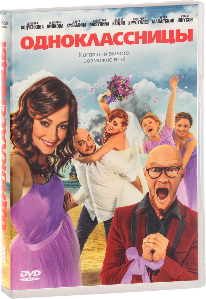 Одноклассницы (DVD)