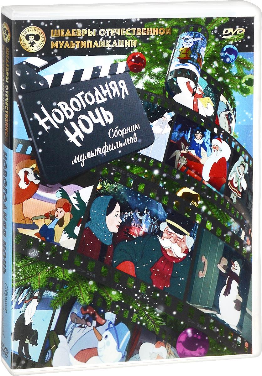Новогодняя ночь: Сборник мультфильмов