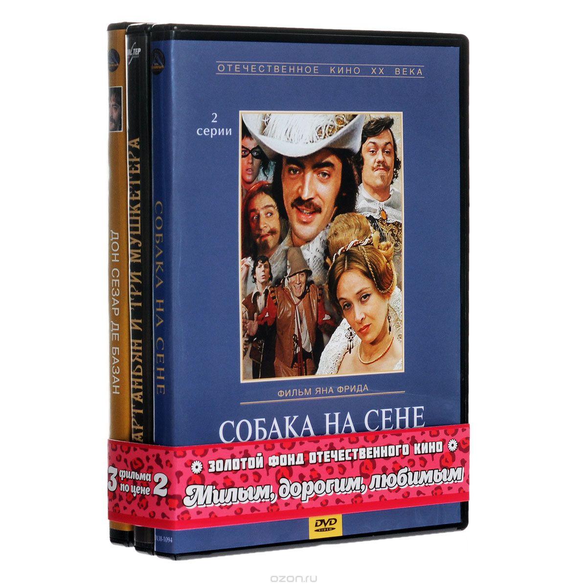Милым, дорогим, любимым: Д'Артаньян и три мушкетера. 1-3 серии / Дон Сезар де Базан. 1-2 серии / Собака на сене. 1-2 серии (3 DVD)