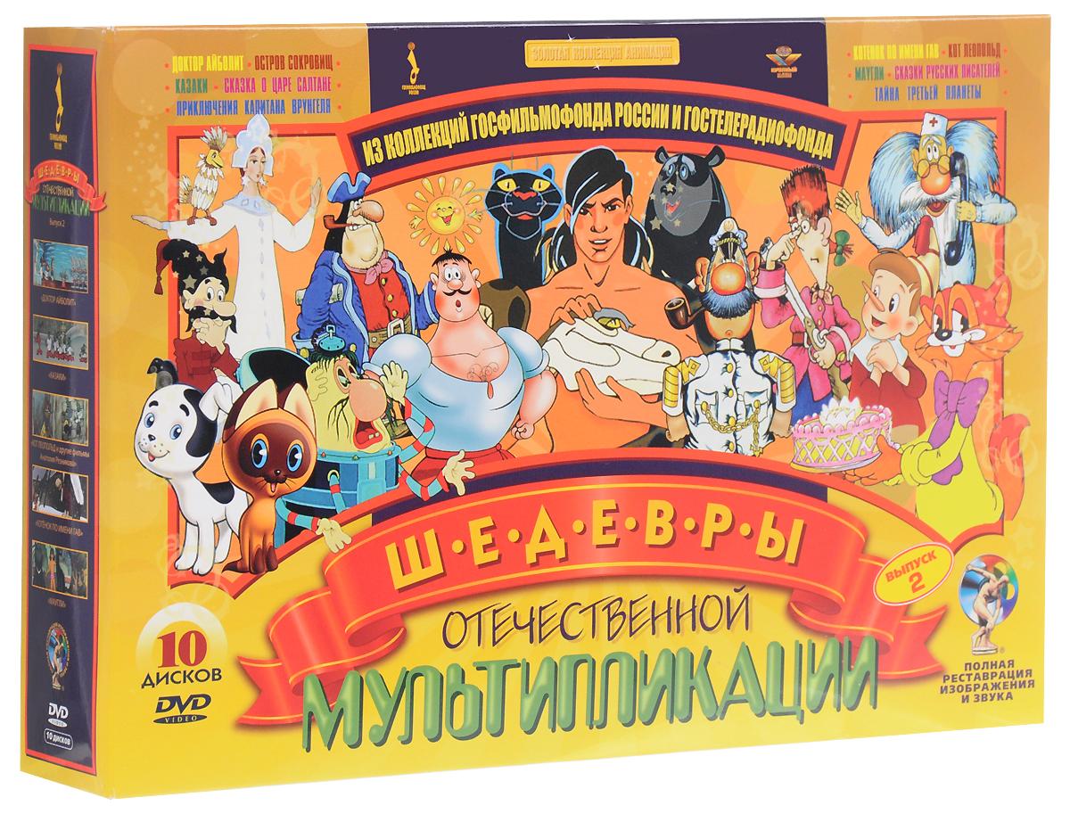 Шедевры отечественной мультипликации. Выпуск 2 (10 DVD)