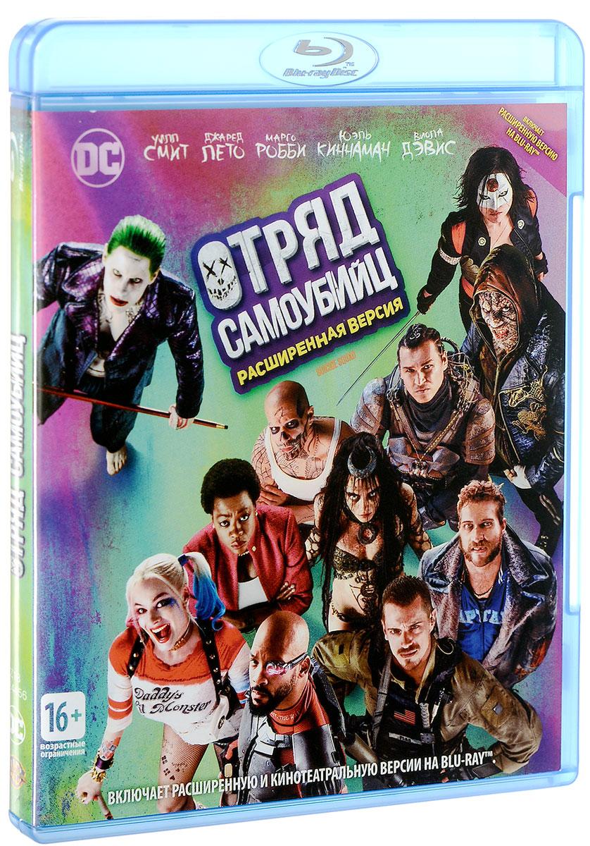Отряд самоубийц (2 Blu-ray)